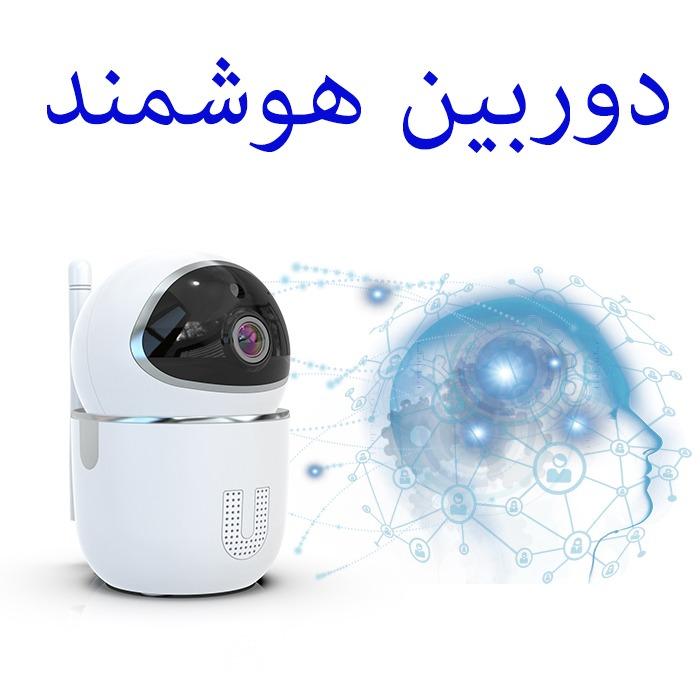 دوربین جاسوسی کنترل از راه دور